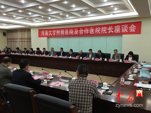 郑州市三院与河南大学成立河南大学附属郑州市肿瘤医院
